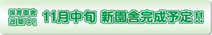 保育園舎改築中!11月中旬新園舎完成予定!!