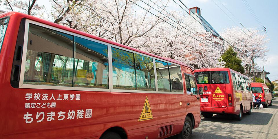 もりまち幼稚園のバス